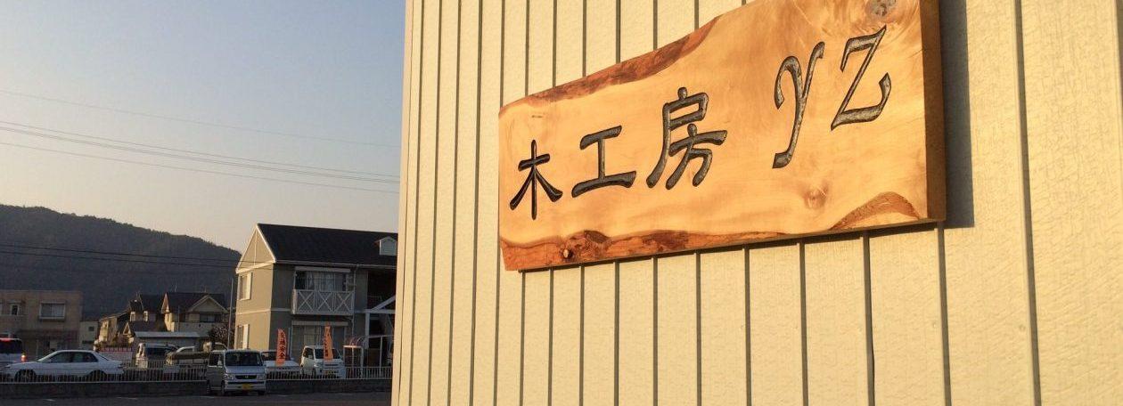 木工房 YZ