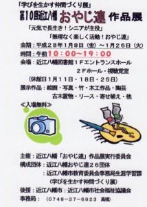 おやじ連作品展2016